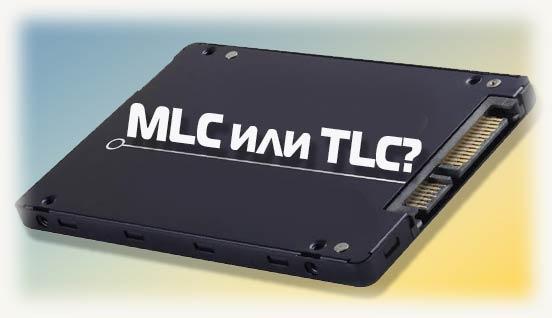 MLC или TLC