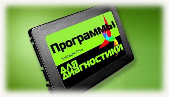 Программы для диагностики на фоне SSD