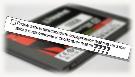 Разрешать индексирование диска