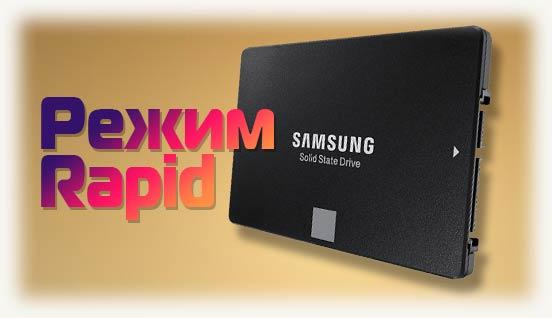 Режим Rapid с изображением SSD Samsung