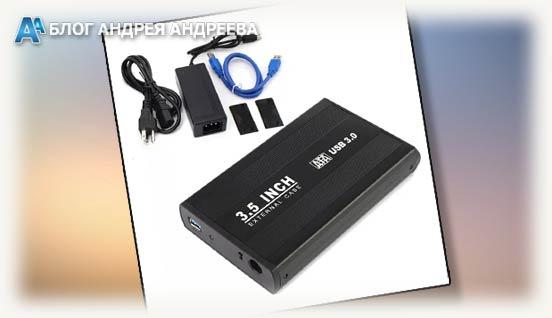 Внешний бокс для подключения HDD через USB