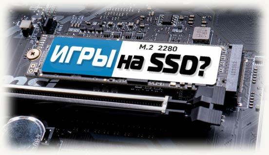 Игры на ssd накопитель с изображением на M2