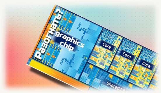 Разогнать встроенный графический чип?